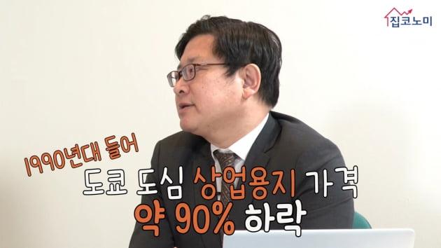 """[집코노미TV] """"일본처럼 부동산 폭락하는 일 없다"""""""