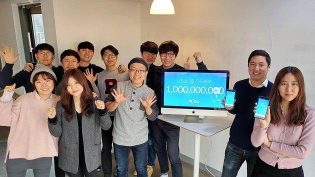 미소는 서비스 개시 후 2년만인 2017년 거래액 10억원을 돌파했다. 미소 제공.
