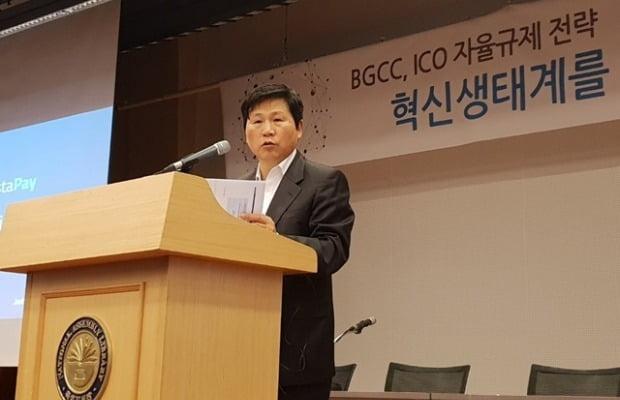 배재광 BGCC 의장이 ICO 가이드라인을 발표하고 있다.