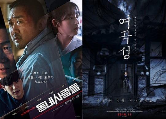 /사진=영화 '동네사람들', '여곡성'