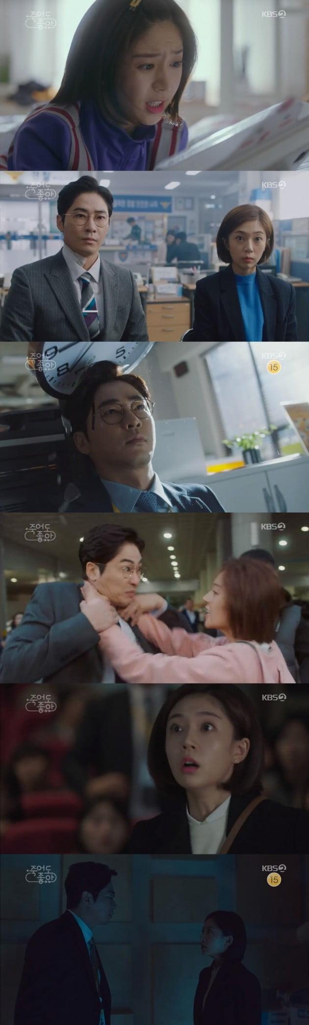 사진제공 : KBS 2TV 수목드라마 <죽어도 좋아>