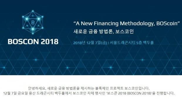 보스코인, 내달 7일 글로벌 컨퍼런스 보스콘 개최