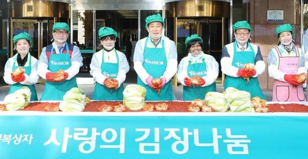 하나금융그룹, '모두하나데이 캠페인'…김장 담그기 행사 실시