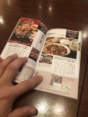 일본 도쿄에서 사용한 런치패스포트./사진=벤디스