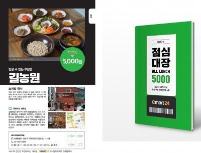점심대장 내지(왼쪽)과 표지 모습. 점심대장 내지에는 쿠폰 이용시간과 사용 가능한 메뉴 등이 상세하게 적혀있다.