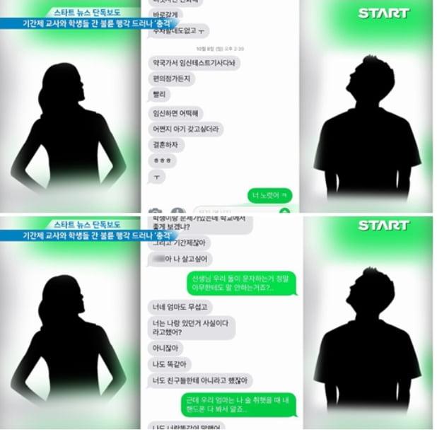 '논산 여교사' 카톡 공개 /사진=스타트뉴스 단독보도 캡쳐