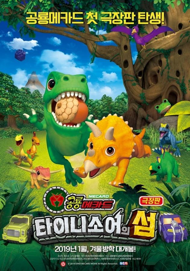 극장판 '공룡메카드:타이니소어의 섬' 포스터