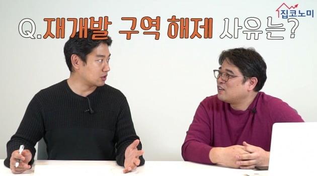 """[집코노미TV] """"지금 재개발 사도 될까요?"""""""