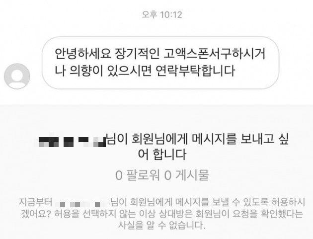 장미인애 스폰서 제안 폭로…여성 연예인 향한 '검은 유혹' 또 누가 있나?