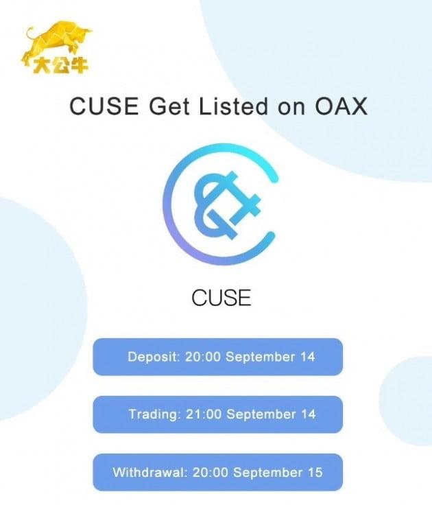글로벌 최초 옵션형 스마트 계약 CUSE, OAX거래소 상장으로 거래 시작