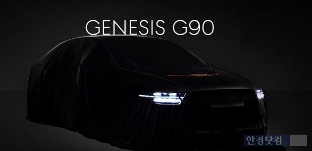 오는 27일 공식 출시에 앞서 아직 외관이 공개되지 않은 제네시스 G90. (사진=제네시스 홈페이지)