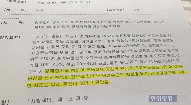 조세심판원은 지난 5일 경매를 통한 부동산 취득에 대해 원시취득이 아닌 승계취득이라고 결정했다. 전형진 기자