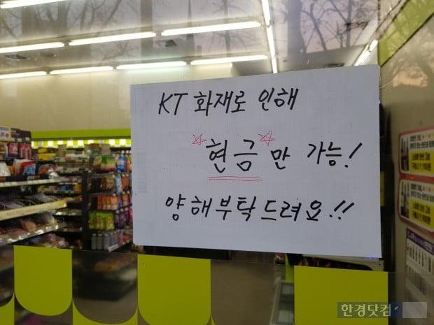 [현장+] KT 화재 '통신망 복구' 구슬땀…완전복구 일주일 전망