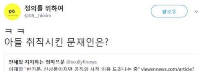 혜경궁김씨 트위터