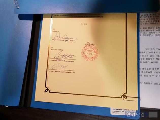27일 바이낸스코리아측이 공개한 계약서(사진=오세성 기자)