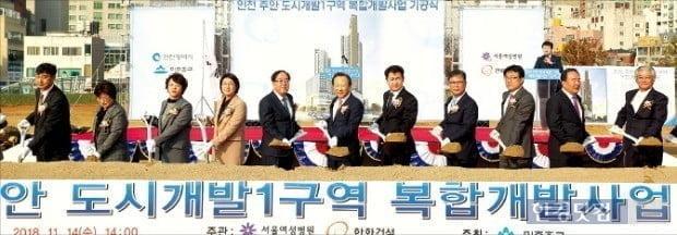 인천 미추홀뉴타운 개발을 알리는 시삽식이 진행되고 있다.