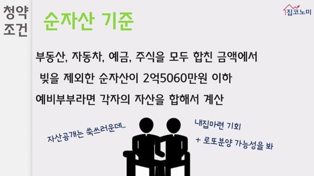 [집코노미TV] 우리 부부도 신혼희망타운 청약할 수 있을까?