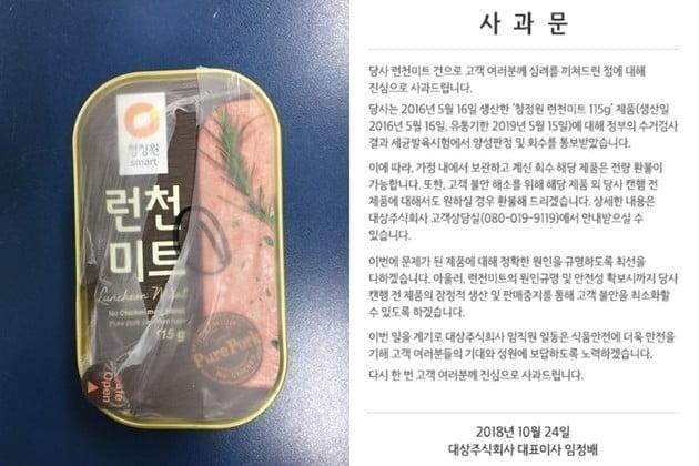 무책임한 식약처…'런천미트' 사태로 하루 수십억씩 손해인데[시선+]
