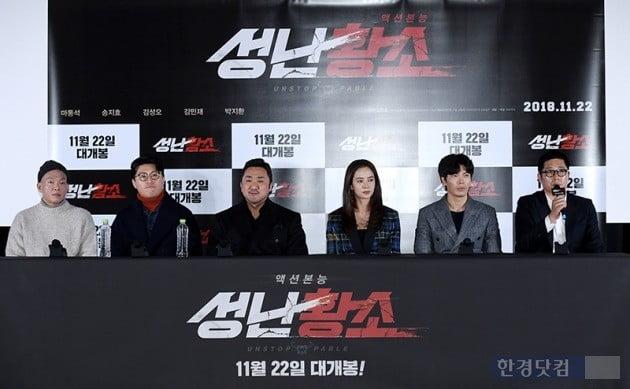 영화 '성난황소'언론시사 및 기자간담회/사진=한경DB