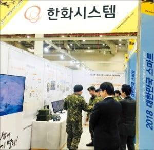 드론·폭탄로봇…ICT 무기 선보인 한화