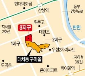 대치 구마을 3지구 시공사 선정 무산