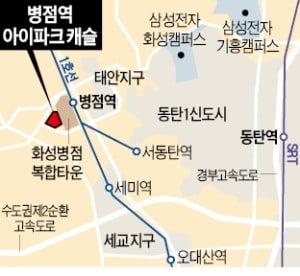 복합타운·역세권 '교통 요지'…브랜드 대단지