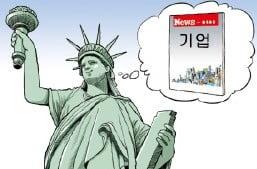 [천자 칼럼] '기업 천국' 뉴욕