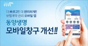 확 달라진 '동양생명 모바일창구'…보험계약 관리 쉬워졌다