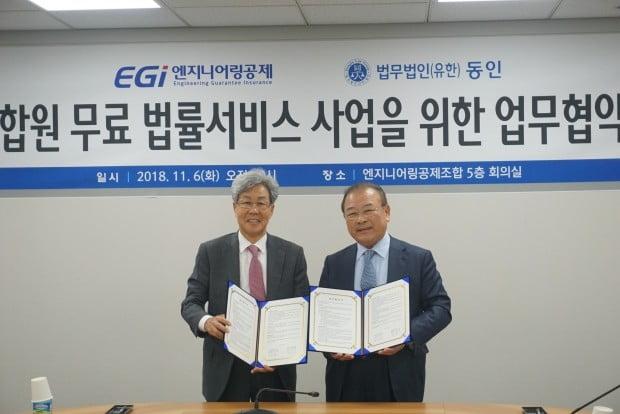 법무법인 동인-엔지니어링공제조합, 법률서비스 업무협약(MOU) 체결