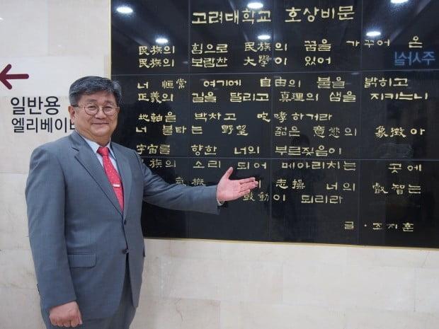 """""""융합연구원 신설해 재정난 타개…'고대 정신' 회복 기틀 마련하겠다"""""""