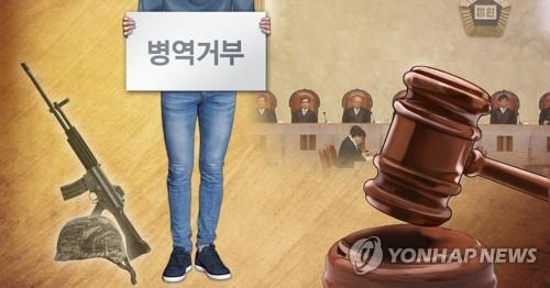 [일지] 종교·양심적 병역거부 '무죄'까지 주요 사법판단