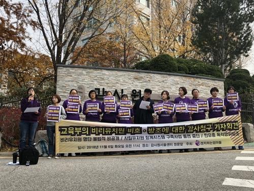 """정치하는엄마들 """"비리유치원 교육부가 비호""""…감사 청구"""