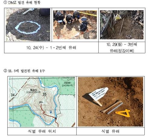 DMZ 화살머리고지서 전사자 유해 2구 또 발견…국군여부 미확인