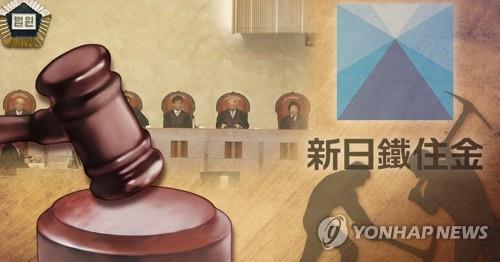 일본기업 상대 강제징용 손해배상소송 2심 이달 말 선고