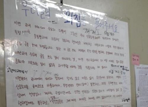 """""""학년·이름 까고 말해""""…스쿨 미투 폭로자, 2차 가해 시달려"""