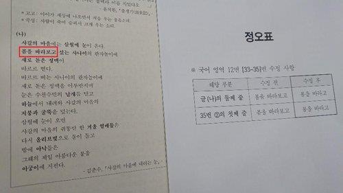 """국어 오·탈자, 수능 전날부터 '웅성'…""""대응책 보완해야"""" 지적"""