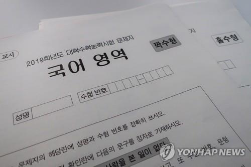 """""""수능 만점자 4명""""…가채점 토대 졸업생 3명, 재학생 1명 추정"""