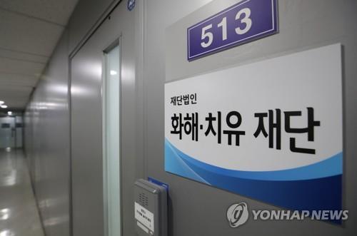 """화해치유재단 해산 결정…정부 """"즉시 법적 절차"""""""