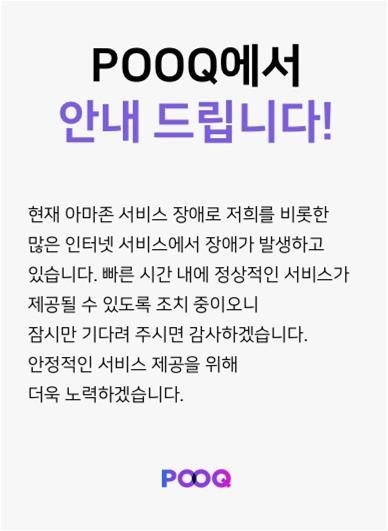"""""""아마존웹서비스 장애""""…쿠팡·마켓컬리 한때 '접속불가'"""