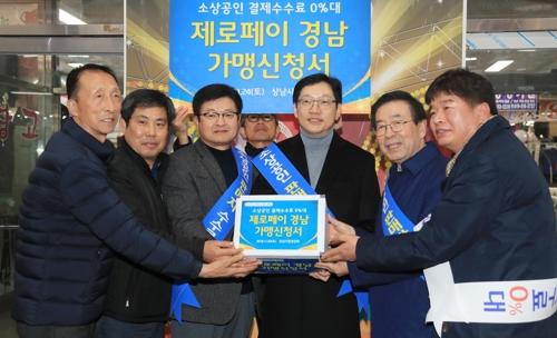 박원순 시장-김경수 지사 '제로페이' 확대 손잡다