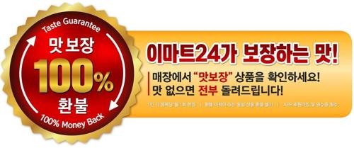 이마트24, 맛없으면 환불…편의점 최초 맛보장 서비스 도입