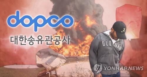 '고양 저유소 화재' 책임 5명 처벌 가닥…전원 불구속