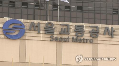 '서울교통공사 채용의혹'에 서울시, 산하기관 채용비리 전수조사