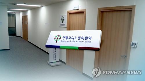 경제사회노동委 위원 명단 공개…민주노총 빠져 17명