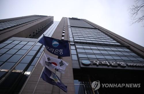 우리금융지주 회장 조기 확정되나…오늘 임시이사회 결정 주목