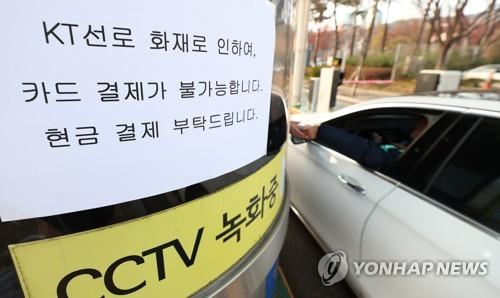 KT 통신장애 장기화…'광케이블 밀집' 지하구에 소화기만 비치