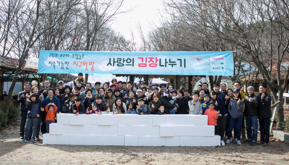 한국토요타, 소비자와 '사랑의 김장 나누기' 전개