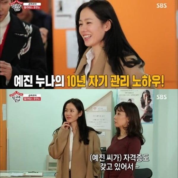 손예진/사진=SBS '집사부일체' 손예진 영상 캡처