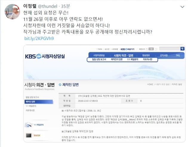 '오늘밤 김제동' 혜경궁 김씨 편파 논란 해명에 대한 이정렬 변호사 트위터