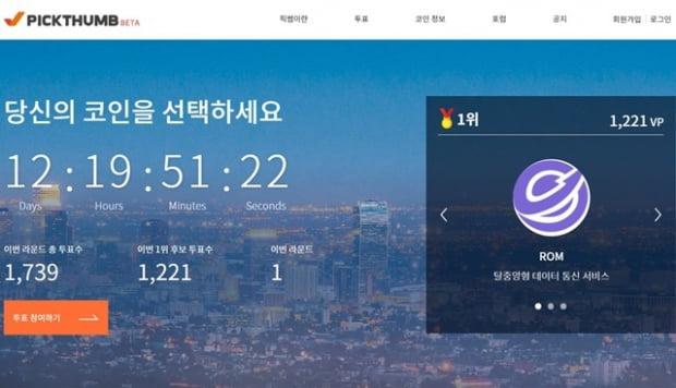 가상화폐거래소 빗썸, 상장 투표 커뮤니티 '픽썸' 오픈
